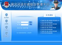 润宇司法行政管理综合平台,项目案例